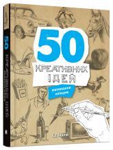 купити: Книга 50 креативних ідей малювання олівцем