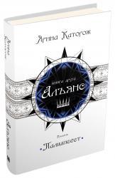 """купить: Книга Альянс. Трилогія """"Палімпсест"""". Книга 2"""