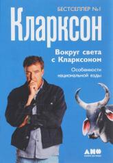buy: Book Вокруг света с Кларксоном. Особенности национальной езды