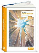 купити: Книга Капитализм. Незнакомый идеал