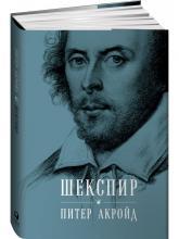 купить: Книга Шекспир. Биография