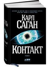 купить: Книга Контакт