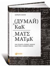 buy: Book Думай как математик. Как решать любые задачи быстрее и эффективнее