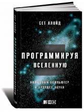 купить: Книга Программируя Вселенную. Квантовый компьютер и будущее науки