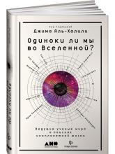 купити: Книга Одиноки ли мы во Вселенной? Ведущие ученые мира о поисках инопланетной жизни