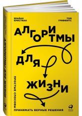 купить: Книга Алгоритмы для жизни. Простые способы принимать верные решения