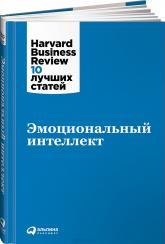 купить: Книга Эмоциональный интеллект