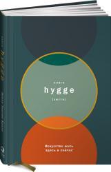 купить: Книга Книга hygge. Искусство жить здесь и сейчас