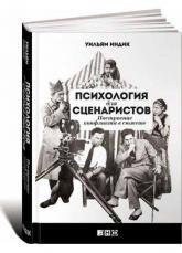 купить: Книга Психология для сценаристов: Построение конфликта в сюжете