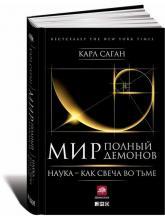 купить: Книга Мир, полный демонов. Наука - как свеча во тьме