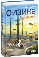 купити: Книга Физика будущего