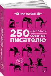 купити: Книга 250 дерзких советов писателю