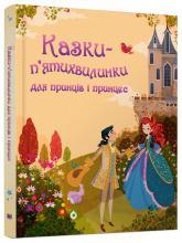 buy: Book Казки-п'ятихвилинки для принців і принцес