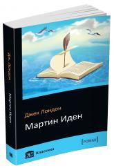 купити: Книга Мартин Иден