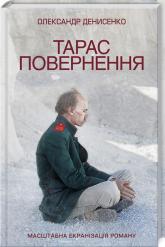 купить: Книга Тарас. Повернення