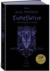 купити: Книга Гарри Поттер и философский камень. Вранзор