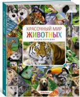 купить: Книга Красочный мир животных