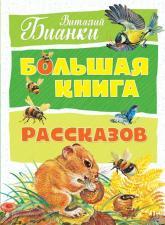 buy: Book Большая книга рассказов