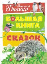 buy: Book Большая книга сказок