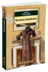 купить: Книга Человек-невидимка
