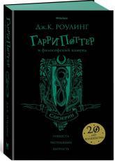 купить: Книга Гарри Поттер и философский камень. Слизерин