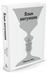 buy: Book Язык интуиции