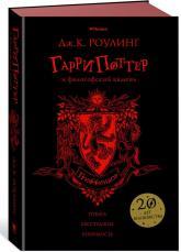 купить: Книга Гарри Поттер и философский камень. Гриффиндор