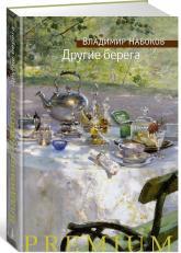 купить: Книга Другие берега