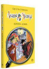 купити: Книга Агата Містері. Корона Дожів. Книга 7