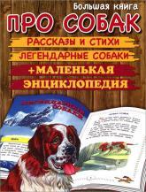 купить: Книга Большая книга про собак