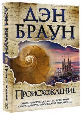 купить: Книга Происхождение