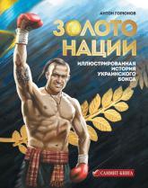 buy: Book Золото нации
