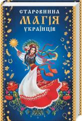 купить: Книга Старовинна магія українців