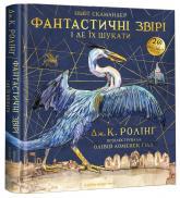 купить: Книга Фантастичні звірі і де їх шукати