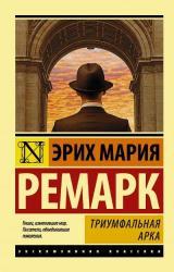 купить: Книга Триумфальная арка