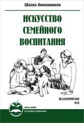 купить: Книга Искусство семейного воспитания. Педагогическое эссе