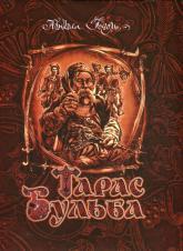 купить: Книга Тарас Бульба