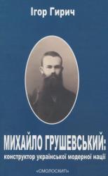 buy: Book Михайло Грушевський. Конструктор української моде