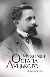 buy: Book Муза і чин Остапа Луцького