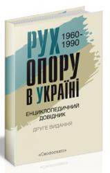 buy: Book РУХ ОПОРУ В УКРАЇН. 1960–1990. Енциклопедичний довідник. 2-ге видання