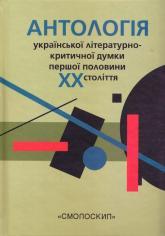 buy: Book Антологія української літературно-критичної думки першої половини ХХ століття
