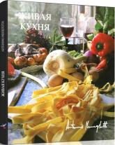 купить: Книга Живая кухня