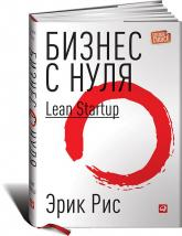 купить: Книга Бизнес с нуля. Метод Lean Startup для быстрого тестирования идей и выбора бизнес-модели