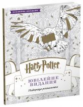 купить: Книга Harry Potter. Ювілейне видання