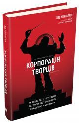 купить: Книга Корпорація творців. Як подолати приховані загрози, що вбивають справжнє натхнення