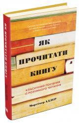 купити: Книга Як прочитати книгу. Класичний посібник із розумного читання