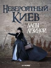 купить: Книга Невероятный Киев Лады Лузиной