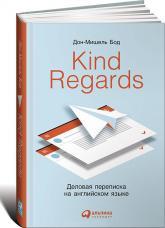 купити: Книга Kind Regards. Деловая переписка на английском языке