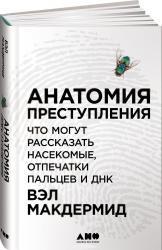 купить: Книга Анатомия преступления. Что могут рассказать насекомые, отпечатки пальцев и ДНК