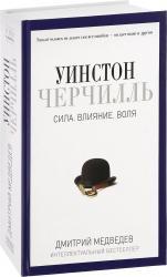 купити: Книга Уинстон Черчилль. Сила. Влияние. Воля